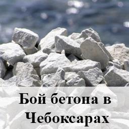 Бой бетона в Чебоксарах купить с доставкой