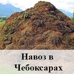 Навоз в Чебоксарах купить с доставкой недорого, цена от 100 рублей